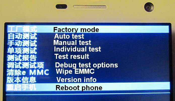 01-Factory-Mode-Menu